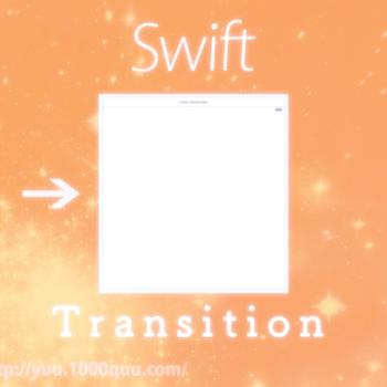 [Swift]コードで画面遷移を行う3つの方法