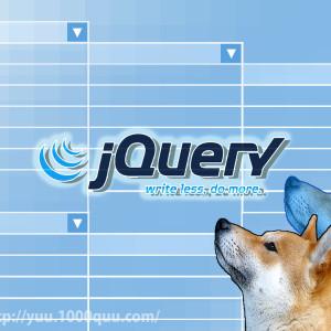 jQueryで2つのドロップダウンリストを連動させる方法